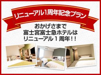 【祝リニューアル1周年記念!】無料朝食バイキング・全室Wi-fi完備