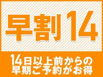 【14日以上前ご予約でお得!】早期得割14★無料朝食バイキング・全室Wi-fi完備