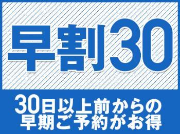 【30日以上前ご予約でお得!】早期得割30★さき楽★無料朝食バイキング・全室Wi-fi完備