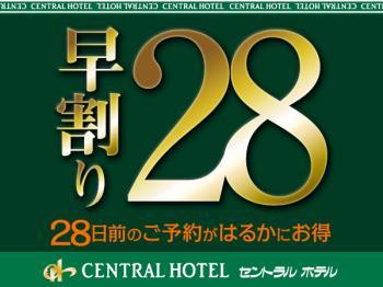 【早割り28★当館人気】28日前予約がすご~くお得☆