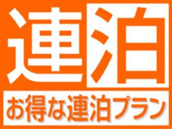 【連泊プラン(ご朝食付)】ビジネスやおひとり様旅行、名古屋観...