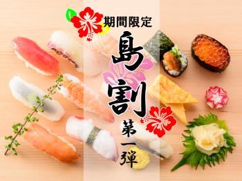 【島割★第一弾】<ご予約時間18時>島割限定メニュー~職人の技と厳選素材『贅沢』寿司食べ放題<夕朝食付>