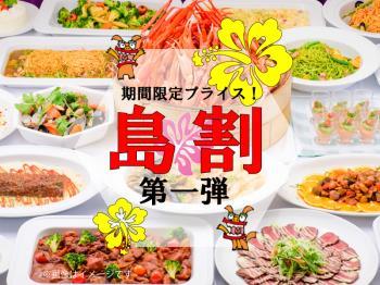 【島割★第一弾】お肉にお魚・スイーツも!種類豊富なディナーバイキング(飲み放題付)夕朝食付