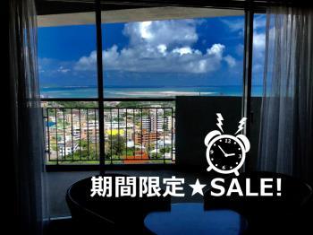 【春旅SALE★10Days】ご予約は3/30迄!思い立ったら沖縄♪春うららのふらり旅(朝食付)