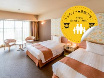 ◆ファミリー応援◆コスパ良し!小学生が添い寝OK!!お得に楽しく沖縄家族旅(素泊り)