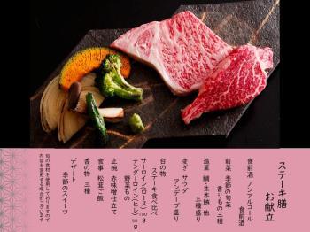 肉好き必見!おすすめ部位食べ比べWロインステーキ御膳