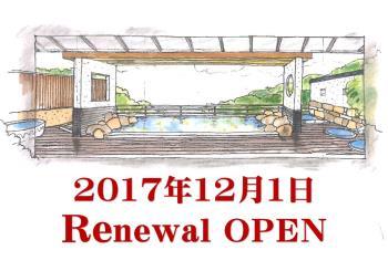【現金大特価】新大浴場リニューアルオープン記念プラン