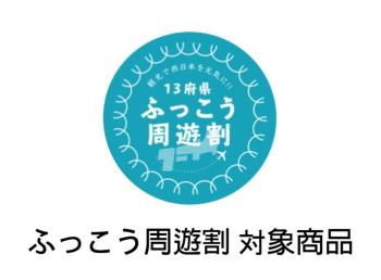 【ゆとりっちグループ限定プラン】13府県ふっこう周遊割