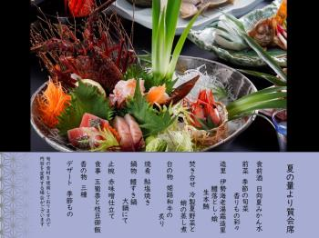 【こだわり料理-1泊2食】イセエビ使用!質の良い食材を丁寧に調理した「季節の量より質会席」