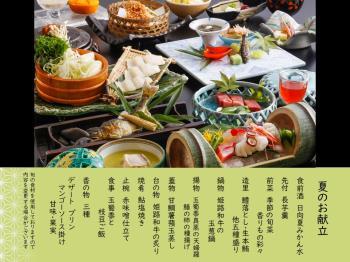 【6月~8月の日帰り昼食プラン】~気軽に日帰りでより優雅な旅気分~〈夏の会席料理デラックス〉