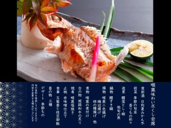 【こだわり料理-1泊2食】脂ののった上質な白身 幻の魚「のどぐろ」味わい尽くし