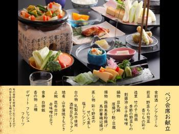 【こだわり料理-1泊2食】肉・魚・卵・乳製品不使用 季節の旬菜が彩る「ベジ会席」