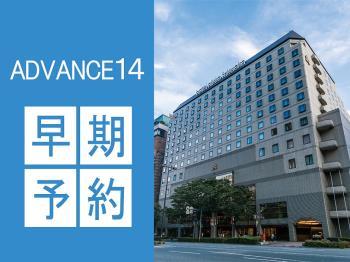 【ADVANCE 14】早期予約割引プラン~14日前までの予約でビックリ割引!~
