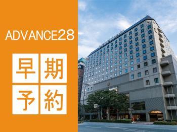 【ADVANCE 28】早期予約割引プラン~28日前までの予約でビックリ割引!~