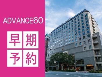 【ADVANCE 60】早期予約割引プラン~60日前までの予約でビックリ割引!~