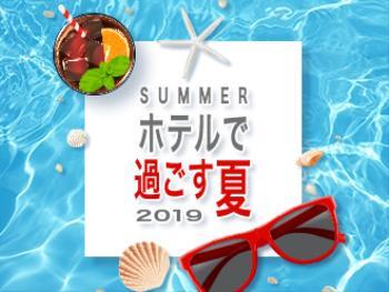 【ホテルで過ごす夏2019】ひんや~りプチ贅沢!ハーゲンダッツ ギフト券付き♪