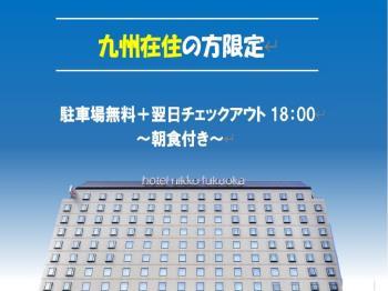 【室数限定】九州在住者限定プラン~朝食付き~
