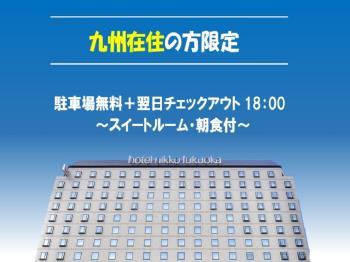 【室数限定】九州在住者限定プラン 憧れのスイートルーム~朝食付き~
