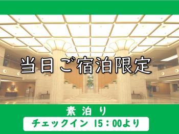 【当日限定プラン】JR博多駅より徒歩3分