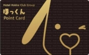 「ほっくんポイントカード」入会セットプラン(朝食なし)