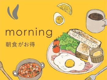 【お日にち限定*朝食がお得】GOOD QUALITY☆GOOD VALUE...