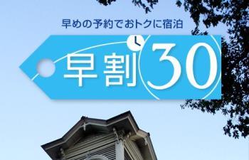 P早割30☆早めの予約でおトクに宿泊☆(朝食なし)