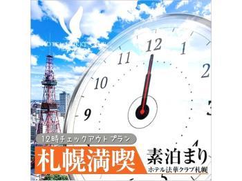 P【札幌満喫旅】12時OUTプラン(朝食なし)