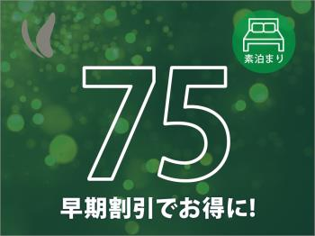 P早割75☆75日前からの予約でおトクに宿泊☆(朝食なし)