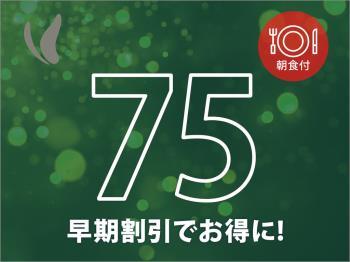 P早割75☆75日前からの予約でおトクに宿泊☆(朝食付 6:30open)