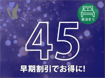 P早割45☆45日前からの予約でおトクに宿泊☆(朝食なし)