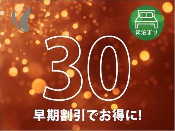 P早割30☆30日前からの予約でおトクに宿泊☆(朝食なし)