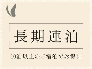 P【長期10連泊以上がお得!】 事前カード決済限定☆らくらくチェックイン♪...