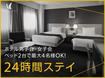 P【未就学児は添い寝・朝食無料】 ホテル満喫のんびり24時間ステイプラン【...