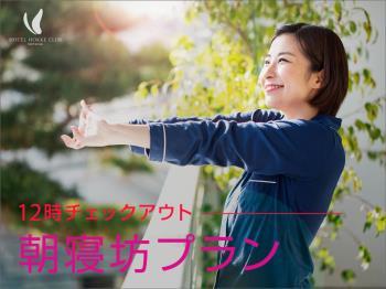 P<Go To トラベルキャンペーン割引対象>【平日限定】素泊まり12時チ...
