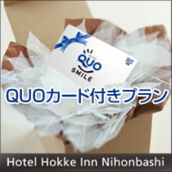 ☆【NET限定】QUO1,000GETぷらん(11時アウト) 日本橋店限定...