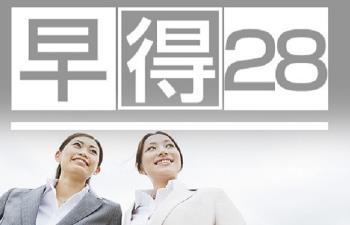 ☆【早得28】 早割即決(11時アウト) 日本橋店限定無料軽朝食付6:30...