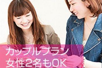 ☆おしどり夫婦・カップル・フレンドおすすめ(11時アウト)日本橋店限定無料...