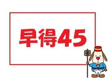 ☆45日までの予約でお得・早得45プラン