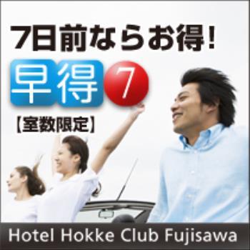 H室数限定☆早期得割7プラン☆(1週間前までOK!)