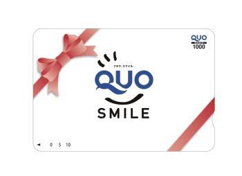 クオ(QUO)カード1000プレゼント★お値打ちプラン