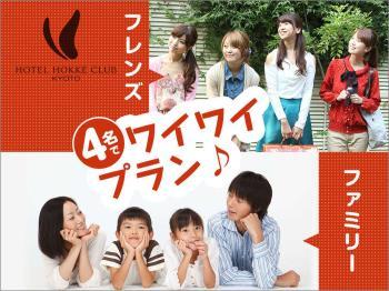 ファミリー&フレンズ☆ワイワイプラン4名で京都♪【素泊まり】M
