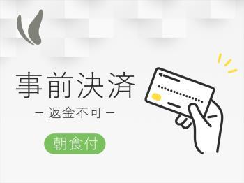 HP返金不可&事前決済のみ☆スーパーお得プラン☆ ~大阪郷土料理が自慢の朝...