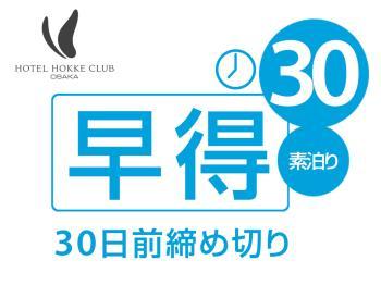 <GoToトラベルキャンペーン割引対象>HP【早得30】◇30日前だからお...