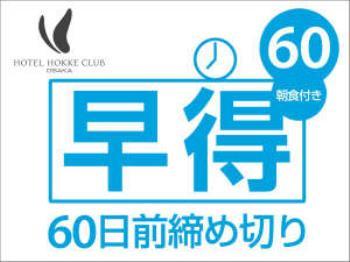 <GoToトラベルキャンペーン割引対象>HP【早得60】◇60日前だからお...
