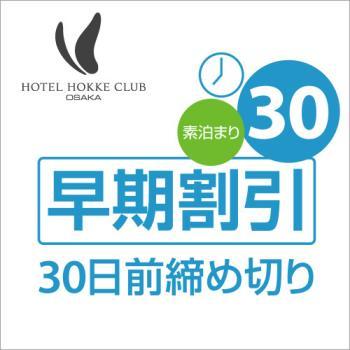 <GoToトラベルキャンペーン割引対象>【早得30】◇30日前だからお得◇...