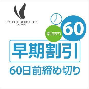 <GoToトラベルキャンペーン割引対象>【早得60】◇60日前だからお得◇...