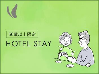 HP【50歳以上限定】ご夫婦・お友達同士でゆっくりホテルステイ ~素泊まり...