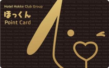 【ほっくんポイントカード入会付!】~ポイントを貯めてお得に泊まろう!