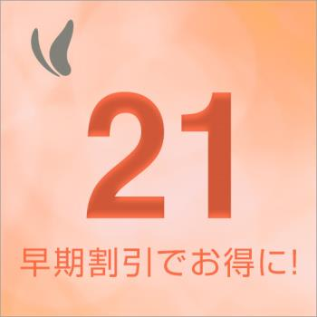 P【早割21】早期予約がお得!!福岡市内アクセス良好♪ ~素泊り