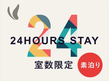 P【24時間ステイ!】室数限定◎◎当日12時~翌日12時まで滞在♪ゆったり...